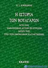 Η ιστορία των Βουλγάρων