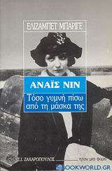 Αναΐς Νιν