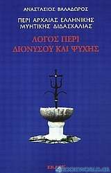 Περί αρχαίας ελληνικής μυητικής διδασκαλίας: Λόγος περί Διονύσου και ψυχής Ι