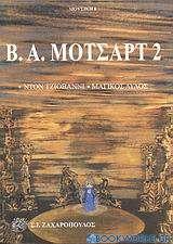 Β. Α. Μότσαρτ 2: Ντον Τζιοβάννι. Μαγικός αυλός
