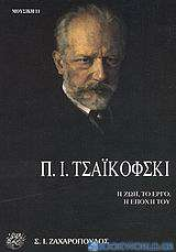 Πιότρ Ίλιτς Τσαΐκόφσκι