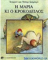 Η Μαρία κι ο κροκόδειλος