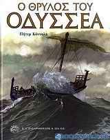 Ο θρύλος του Οδυσσέα