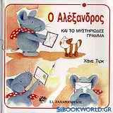 Ο Αλέξανδρος και το μυστηριώδες γράμμα