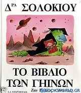 Δρα Σολόκιου, το βιβλίο των γήινων