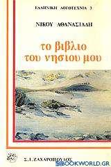 Το βιβλίο του νησιού μου