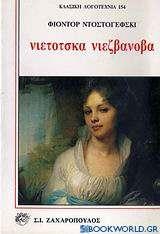 Νιέτοτσκα Νιεζβάνοβα