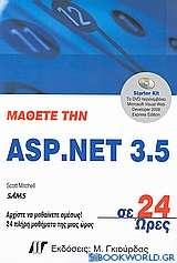 Μάθετε την ASP.NET 3.5 σε 24 ώρες