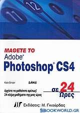 Μάθετε το Adobe Photoshop CS4 σε 24 ώρες
