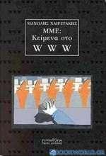 ΜΜΕ: Κείμενα στο WWW