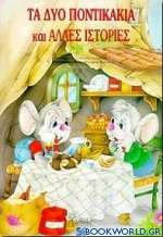 Τα δύο ποντικάκια και άλλες ιστορίες