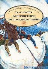 Οι περιπέτειες του πλοιάρχου Γκρηφ