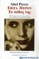 Εβίτα Περόν: Το πάθος της