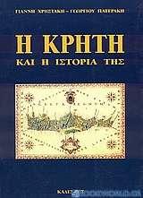 Η Κρήτη και η ιστορία της