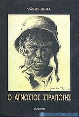 Ο άγνωστος στρατιώτης