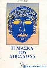 Η μάσκα του Απόλλωνα