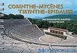Corinthe, Mycènes, Tirynthe, Epidaure