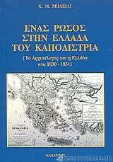 Ένας Ρώσος στην Ελλάδα του Καποδίστρια