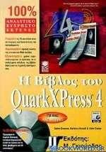 Η βίβλος του QuarkXPress 4