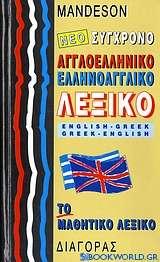 Νέο σύγχρονο αγγλοελληνικό, ελληνοαγγλικό λεξικό Mandeson