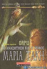Orpu: Η αναζήτηση και ο γρίφος