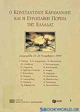 Ο Κωνσταντίνος Καραμανλής και η ευρωπαϊκή πορεία της Ελλάδας