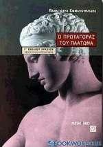 Ο Πρωταγόρας του Πλάτωνα Γ΄ ενιαίου λυκείου