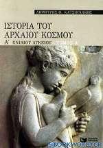 Ιστορία του αρχαίου κόσμου Α΄ ενιαίου λυκείου