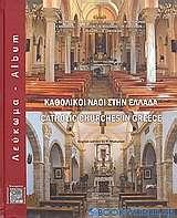 Καθολικοί ναοί στην Ελλάδα