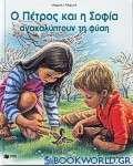 Ο Πέτρος και η Σοφία ανακαλύπτουν τη φύση