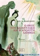 Ο Θεός του Καζαντζάκη και η απόλυτη αλήθεια