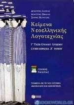 Κείμενα νεοελληνικής λογοτεχνίας Γ΄ τάξη ενιαίου λυκείου