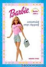 Barbie: Αποστολή στην Αφρική
