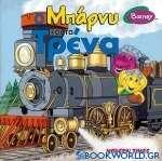 Ο Μπάρνυ και τα τρένα