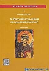 Ο Φραγκίσκος της Ασσίζης και η χριστιανική Ανατολή