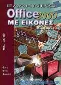 Ελληνικό Office 2000 με εικόνες