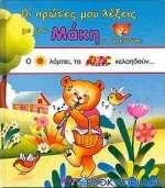 Οι πρώτες μου λέξεις με τον Μάκη το αρκουδάκι