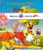 Οι πρώτες μου λέξεις με τη Λίνα την ποντικίνα