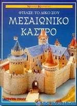 Φτιάξε το δικό σου μεσαιωνικό κάστρο