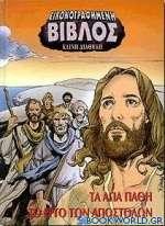 Τα Άγια Πάθη. Το έργο των Αποστόλων