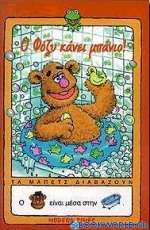 Ο Φόζυ κάνει μπάνιο