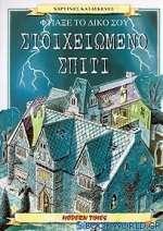 Φτιάξε το δικό σου στοιχειωμένο σπίτι