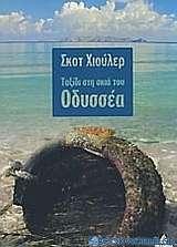 Ταξίδι στη σκιά του Οδυσσέα
