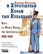 Η στρατιωτική σχολή των Ευελπίδων κατά τα πρώτα χρόνια της λειτουργίας της, 1828-1834