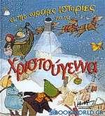 Οι πιο ωραίες ιστορίες για τα Χριστούγεννα