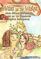 Η Νάχα με τον Νάβρα είναι δίδυμα αδελφάκια και με τον Ναμηνέχη πρώτα ξαδελφάκια