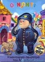 Η καινούργια σφυρίχτρα του αστυνόμου