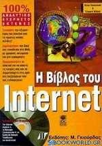 Η βίβλος του Internet