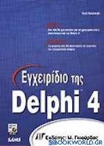 Εγχειρίδιο της Delphi 4