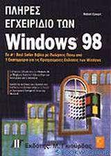 Πλήρες εγχειρίδιο των Windows 98